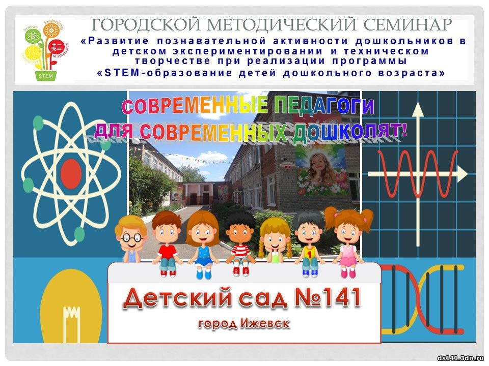 Приглашаем педагогов на  STEM-семинар!