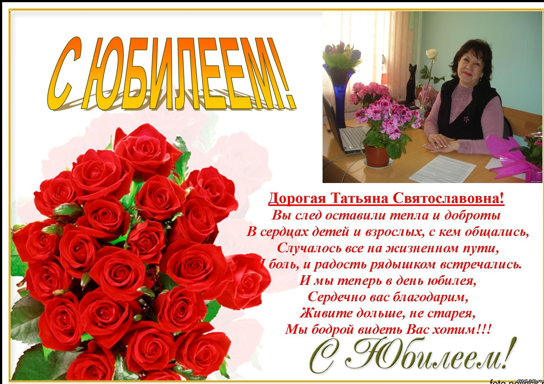 Поздравление с днем рождения завхоза 17